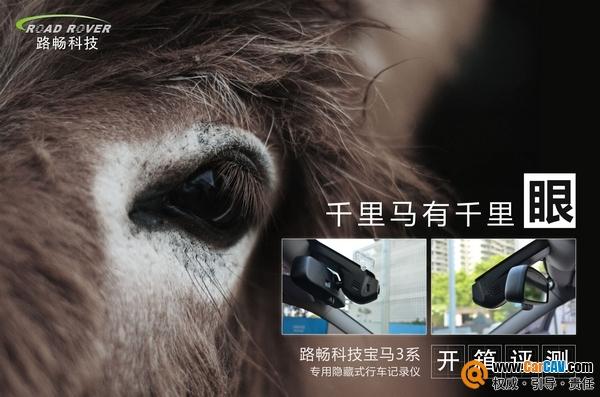 路畅科技宝马3系专车专用隐藏式行车记录仪