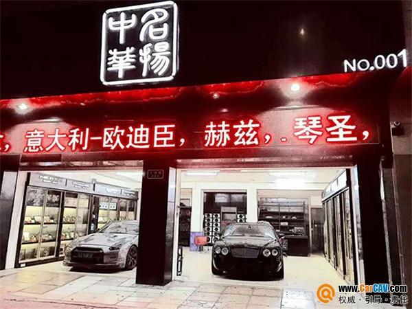 深圳名扬中华汽车音响