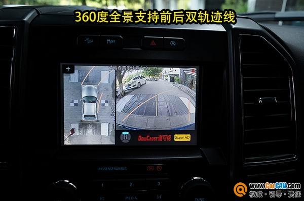 福特猛禽中文仪表、360度全景影像改装
