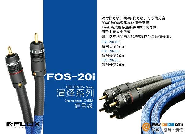 德国FLUX佛伦诗演绎系列FOS-20i车载音响信号线