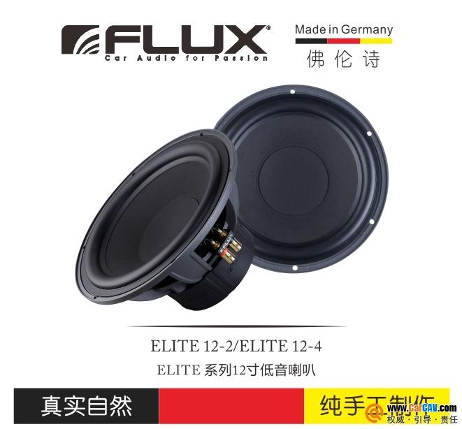 德国FLUX佛伦诗纯手工制造ELITE系列12寸超低音喇叭