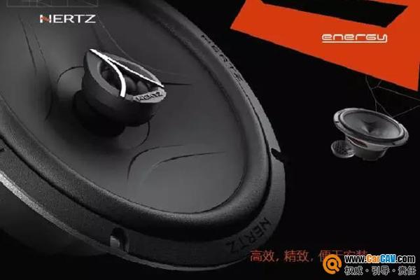 Beyond原车的音响体验 意大利HERTZ能量系列扬声器