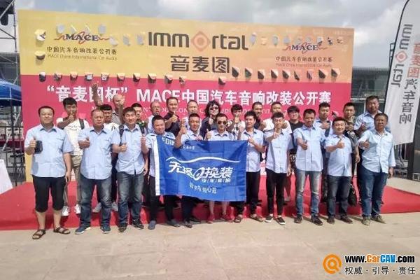 漫步者音麦图团队征战MACE赛场 一举拿下11座奖杯