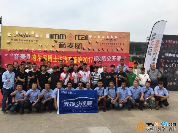 冰城之约 音麦图杯MACE中国哈尔滨站公开赛盛大开幕