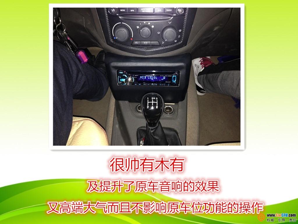 五菱宏光汽车主机倒模加装超薄低音