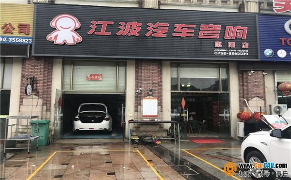 惠州江波汽车音响惠阳旗舰店