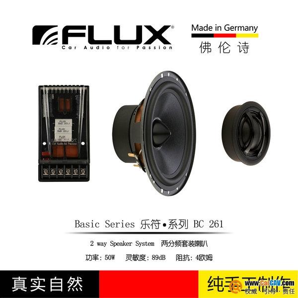 德国FLUX佛伦诗乐符系列BC261车载套装喇叭