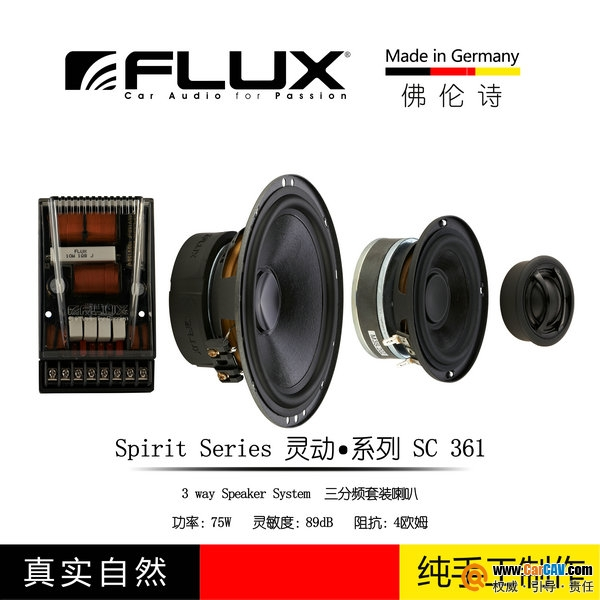 德国FLUX佛伦诗灵动系列SC361车载套装喇叭