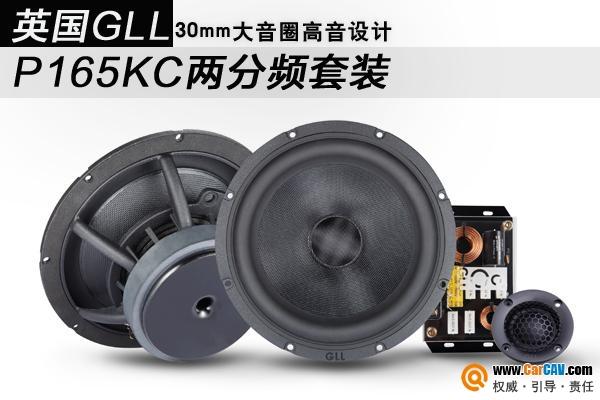 英国GLL P165KC两分频音响套装:30mm大音圈高音设计