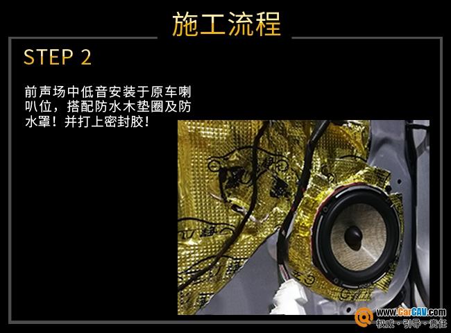 广州靓声丰田RAV4汽车音响改装雷贝琴 音度奔腾