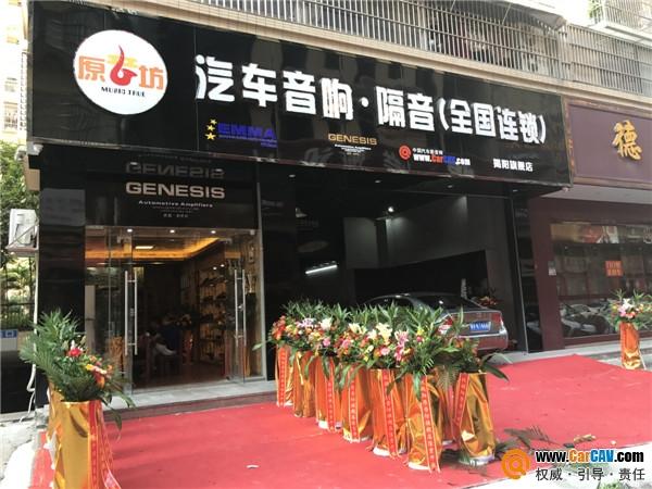 揭阳原音坊汽车音响旗舰店