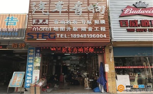 深圳怡声汽车音响