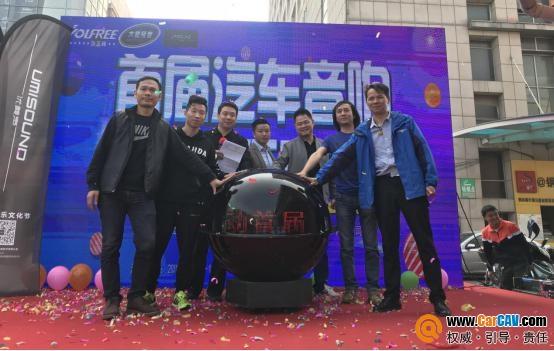 跟随马爸爸,首届汽车音响改装狂欢节上海开幕