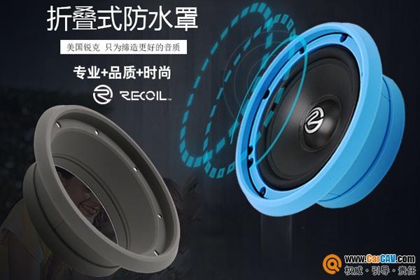 美国锐克喇叭防水罩,可折叠设计完美发挥音响效果