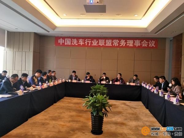 中国洗车行业联盟第一届六次常务理事会议成功召开
