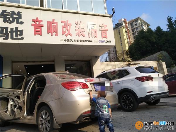 成都锐驰荣威新款RX5汽车音响改装彩虹 恰好的音乐
