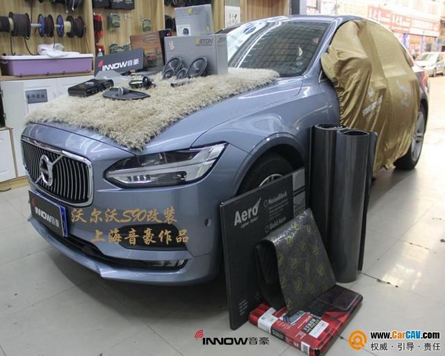 音乐 上海音豪沃尔沃S90汽车音响改装伊顿