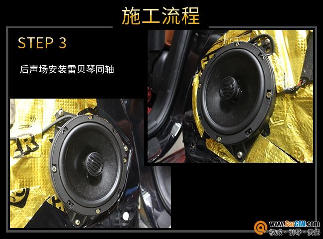 愉悦的享受 上海音豪比亚迪唐汽车音响改装雷贝琴