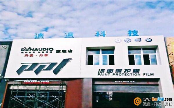 青岛迪迪汽车俱乐部