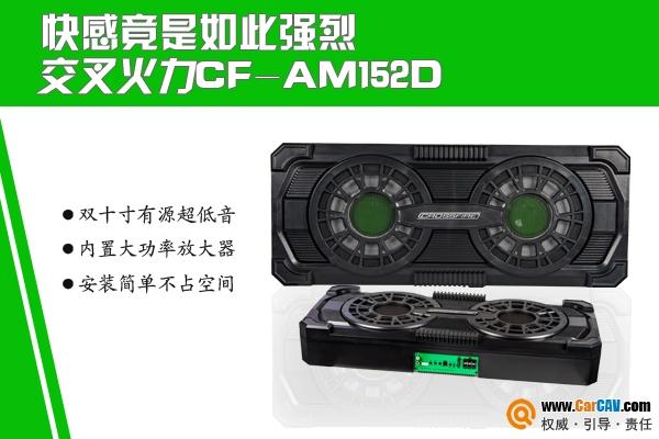 交叉火力双十寸有源超低音CF-AM152D 快感竟是如此