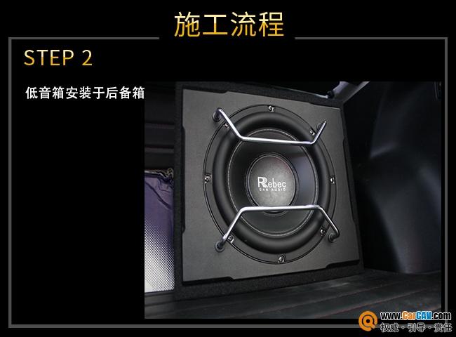 上海音豪斯巴鲁森林人汽车音响改装雷贝琴 专属音