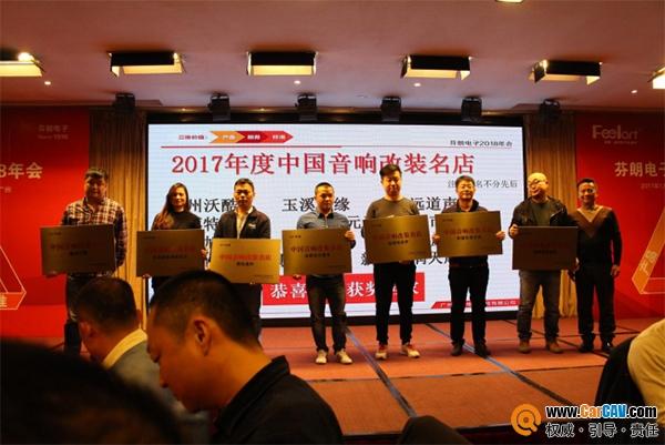 """实力见证 福州沃酷荣获""""2017年度中国音响改装名店"""""""
