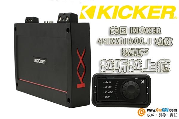越听越上瘾 美国KICKER 44KXA1600.1功放实测