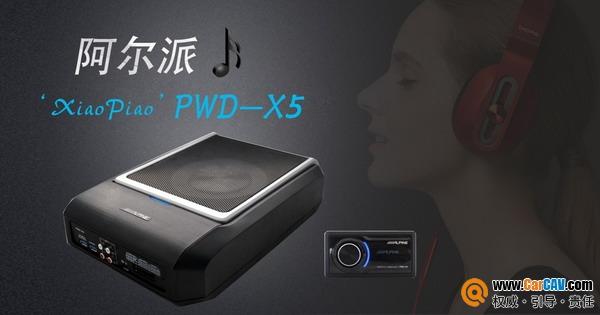 """一""""炮""""搞定 阿尔派XiaoPai (PWD-X5)初体验"""