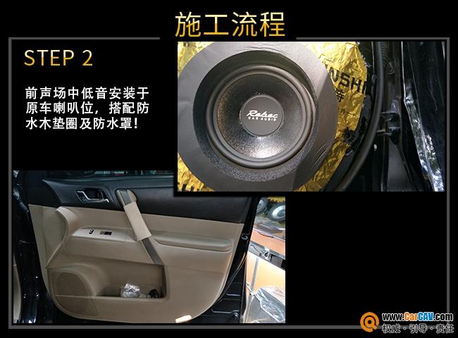 深圳威胜达丰田汉兰达汽车音响改装雷贝琴 细腻柔