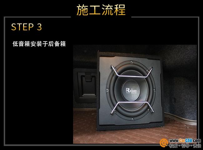 娓娓道来 上海音豪雪佛兰科鲁兹汽车音响改装雷贝