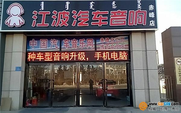 赤峰江波汽车音响