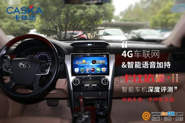 4G车联网&智能语音 凯美瑞升级卡仕达變Ⅱ智能车机