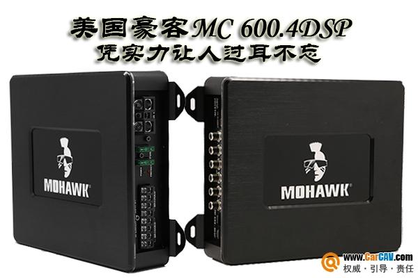 美国豪客MC 600.4DSP 凭实力让人过耳不忘
