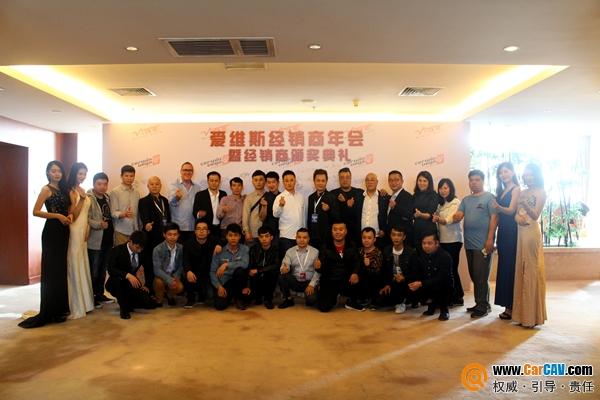 曼妙之声2018宁波爱维斯全国经销商年会成功举办