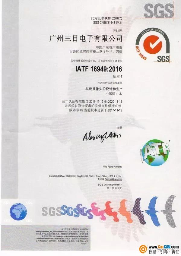 三目科技成功获得IATF16949认证