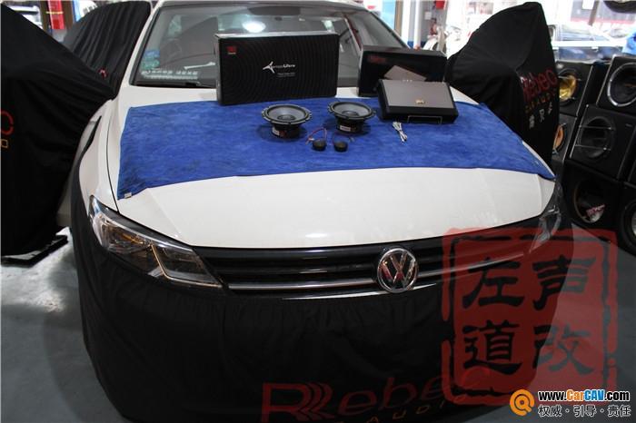 温州左声道大众速腾汽车音响改装雷贝琴 舒适的驾
