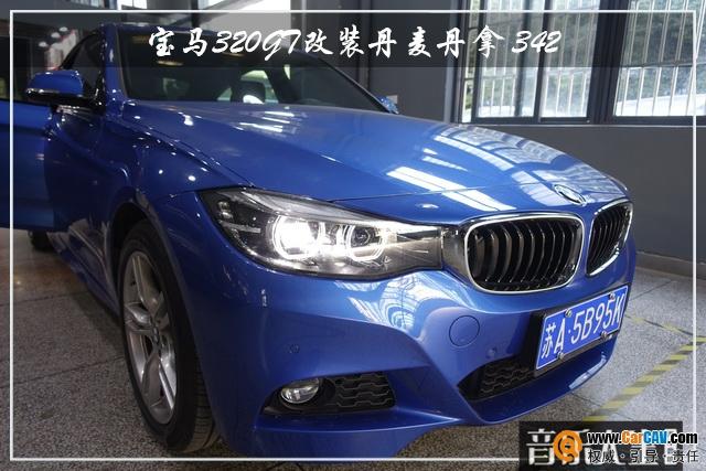 南京音乐人生宝马320GT汽车音响改装丹拿342 清澈