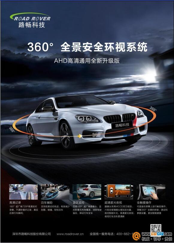 路畅科技AHD高清通用版360°全景 迭代上市