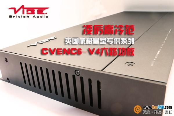 凌厉高冷范 英国威极皇室专供系列CVENC6-V4六路功