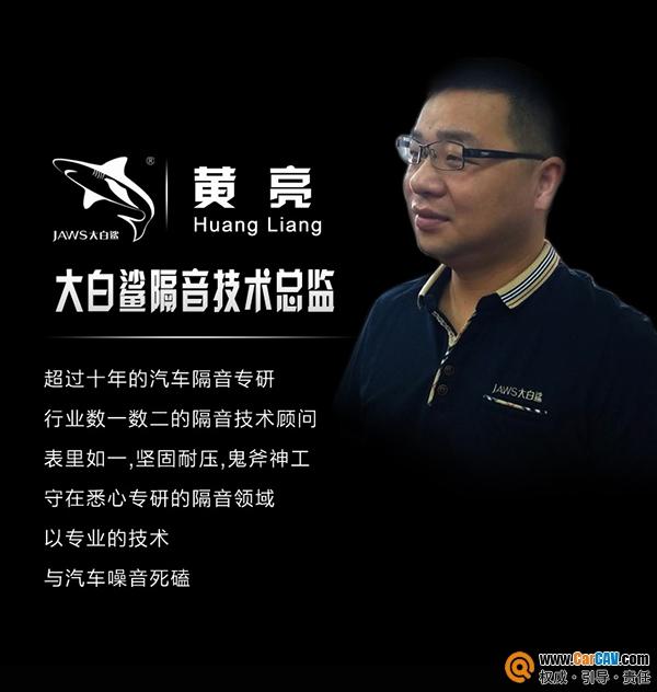 大白鲨隔音技术总监黄亮:卖货的时代已经是过去式