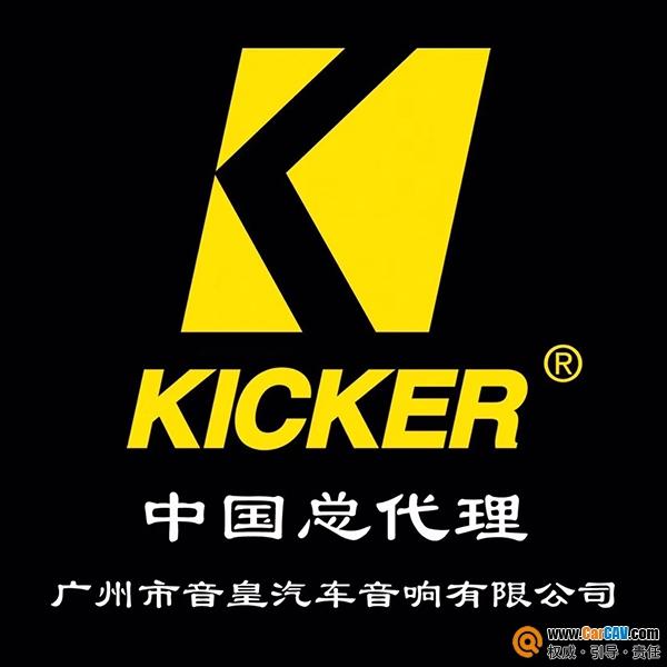 音改行业传奇 美国KICKER与广州音皇21年风雨不变