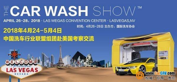 中国洗车行业联盟组团赴美考察访问
