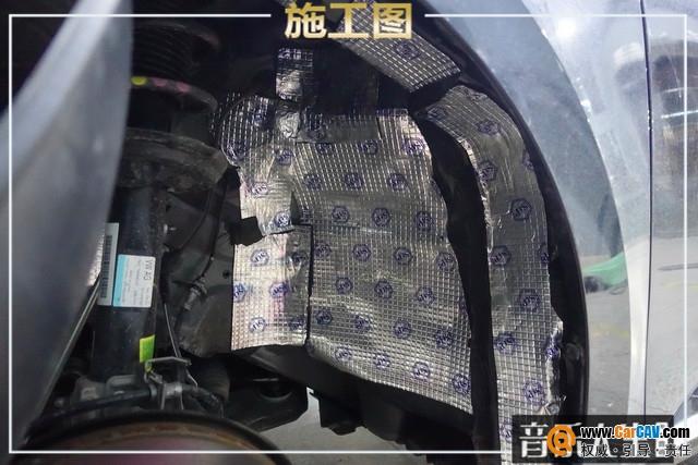 南京音乐人生斯柯达速派汽车隔音改装俄罗斯STP 技术性降噪
