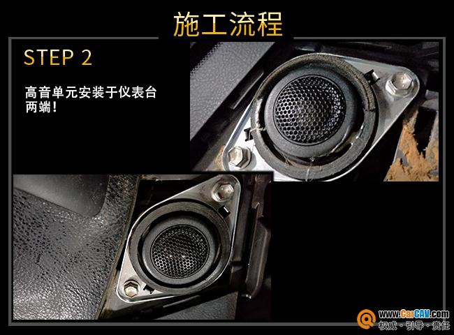 休闲时光 深圳威胜达丰田锐志汽车音响改装雷贝琴
