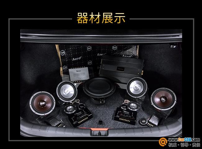 音响码头本田雅阁汽车音响改装雷贝琴 娓娓道来