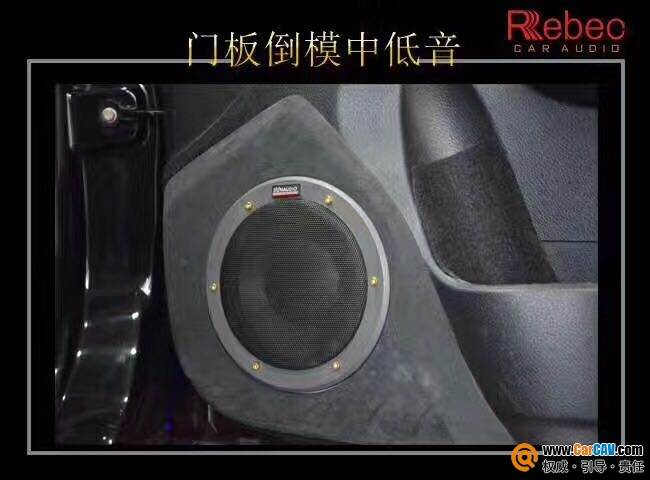 温州左声道长城哈弗H5汽车音响改装雷贝琴 如期效果