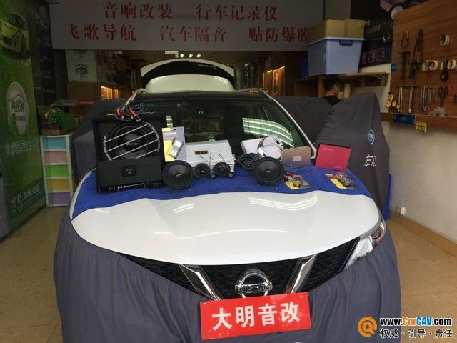 广州花都大明日产逍客汽车音响改装伊顿 出色的表