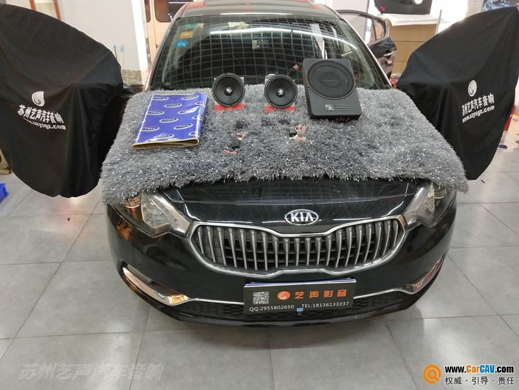 苏州艺声起亚K3汽车音响改装零点 愉悦的音乐