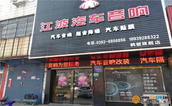鹤壁江波汽车音响改装旗舰店