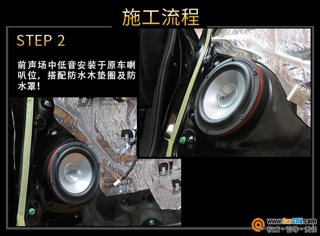 南海道声本田XR-V汽车音响改装雷贝琴 声色弄人